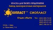 Эмаль ХВ-785 t (857) эмаль ХВ785^ эмаль ХВ-785 G 1st.Эмаль ХС-710 Эма