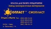Краска-эмаль МЛ-165+ производим эмаль МЛ+165*грунт УР-0446) 3rd.грунт