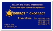 ХВ1120-ХВ-1120-20 ЭМАЛЬ ХВ 1120 ЭМАЛЬ ХВ 1120-ХВ-20-0№ Краска АК-124 д