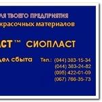 ХВ784-ХВ-784-11 ЛАК ХВ 784 ЛАК ХВ 784-ХВ-11-8№ Изготовление эмали ОС12