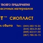 Эмаль ХС-710/ь ГОСТ 9355-81* ХС-710 краска ХС-710+   Эмаль ХС-710 для