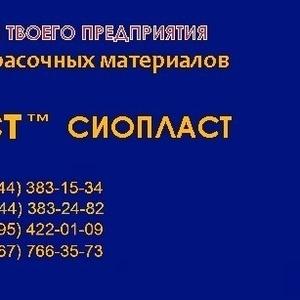 Эмаль Хв-16 Эмаль^7/Эмаль Пф-1126 Эмаль^8/Эмаль Хс-720 Эмаль) Виробляє