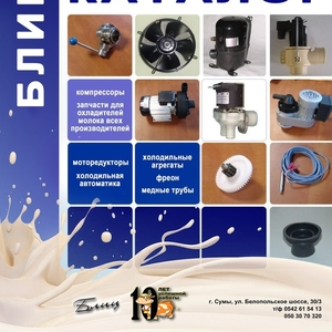 Оборудование для охлаждения и переработки молока