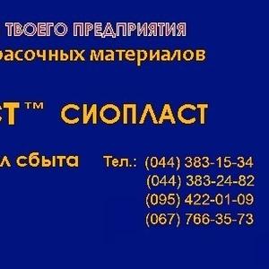 Эмаль ХС-436/ь ТУ 2313-008-27524984-99* ХС-436 краска ХС-436+  Эмаль Х