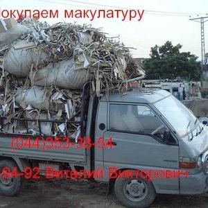 Купим любую макулатуру из всех регионов Украины.