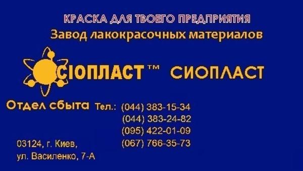 Эмаль Ур-7101 Эмаль^8/Эмаль Ак-100 Эмаль^7/Эмаль Ак-125 Оцм Эмаль) Вир