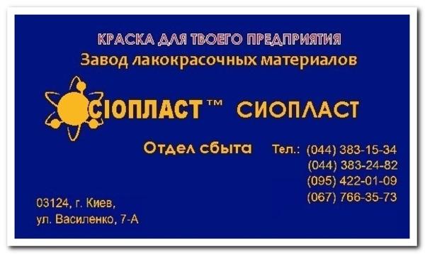 Хв-1100-161 эмаль хв-1100 эмаль 1100-хв эмаль хв-161 Грунтовка ЭП - 05