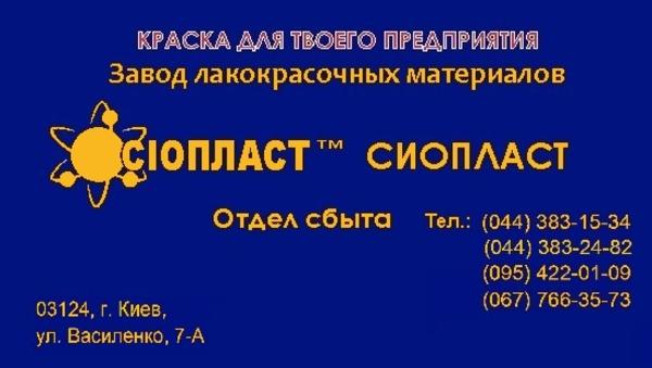 Эмаль ХВ-16 ХВ:16: ГОСТ(ТУ)6-10-1301-83 (э)эмаль ХВ-16: эмаль ХВ-113