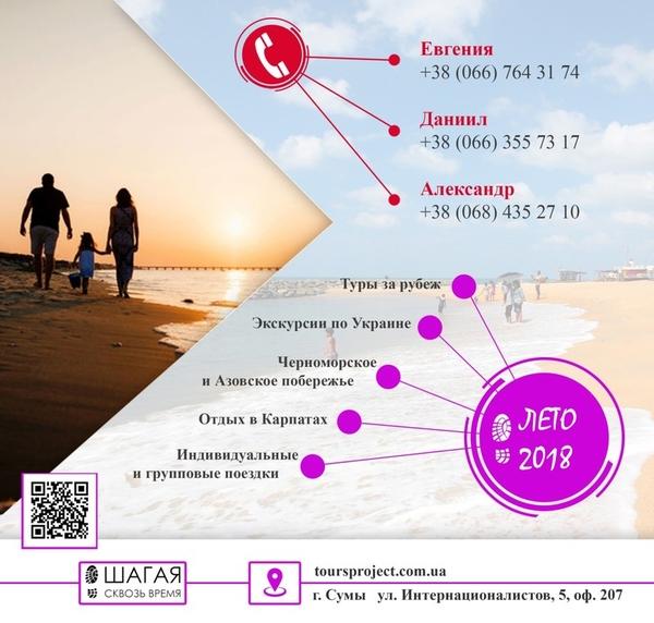 Отдых на море,  экскурсии по Европе и Украине,  бронирование билетов 2