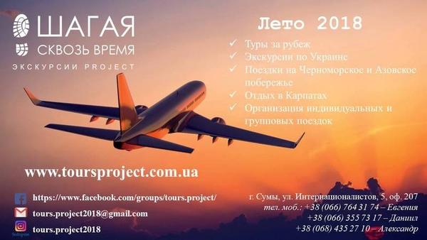 Отдых на море,  экскурсии по Европе и Украине,  бронирование билетов 3
