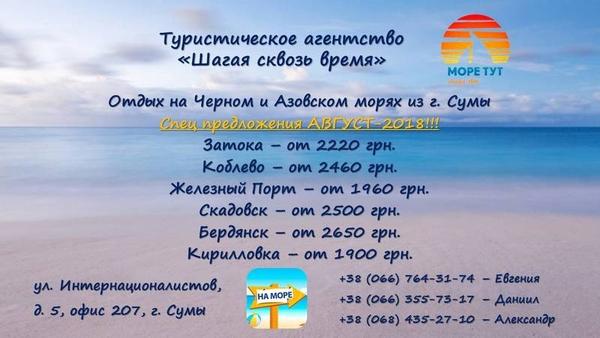 Отдых на море,  экскурсии по Европе и Украине,  бронирование билетов 4
