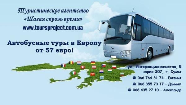 Отдых на море,  экскурсии по Европе и Украине,  бронирование билетов 5